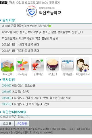【免費教育App】부산 백산초 등학교-APP點子