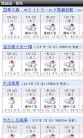 Screenshot of 雪山天気予報