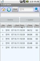 Screenshot of Korea SAT TEST TIMER Free