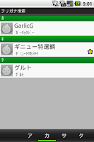 Screenshot of GarlicContacts AdFree