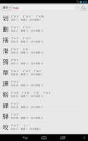 Screenshot of 國語字典