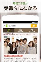 Screenshot of はたらいく-就職&転職に強い-地元のお仕事情報が満載-
