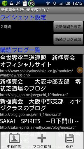 無料新闻Appの新極真会大阪中部支部ブログリーダー|記事Game
