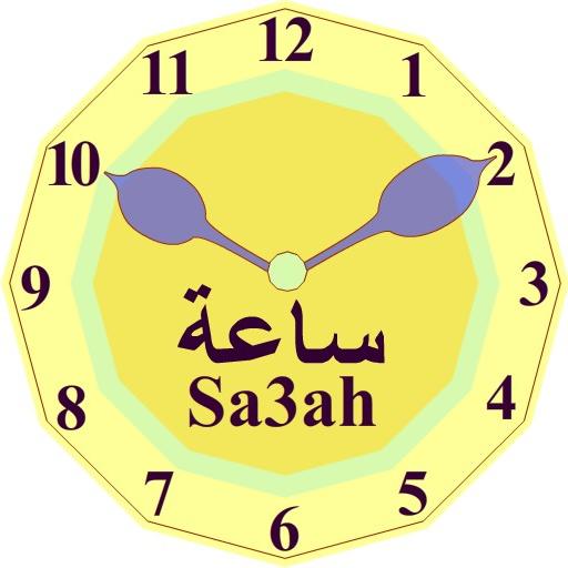 Sa3ah - The Arabic clock LOGO-APP點子