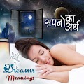 सपनो का अर्थ :Meaning of Dream APK for Bluestacks