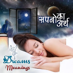 ???? ?? ???? :Meaning of Dream