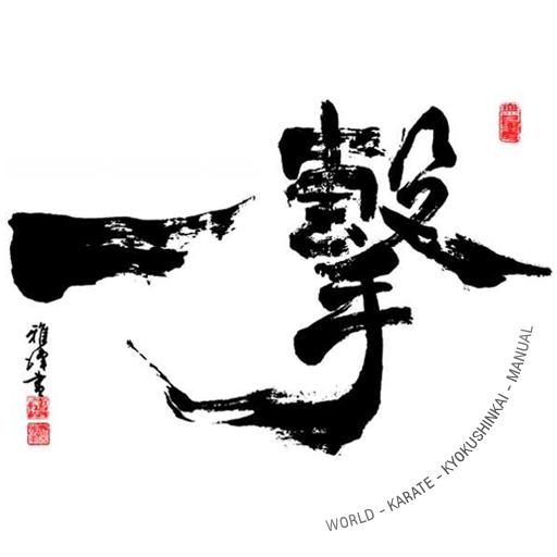 自衛。(世界空手道)。 書籍 App LOGO-APP試玩