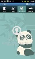 Screenshot of 쥬스킨 팬더 카카오톡 테마