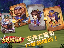Screenshot of 大俠請留步