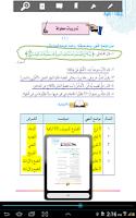 Screenshot of المناهج المدرسية السعودية