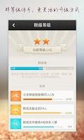 Screenshot of 微友
