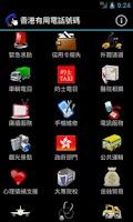 Screenshot of 香港有用電話號碼