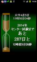 Screenshot of センター試験カウントダウン