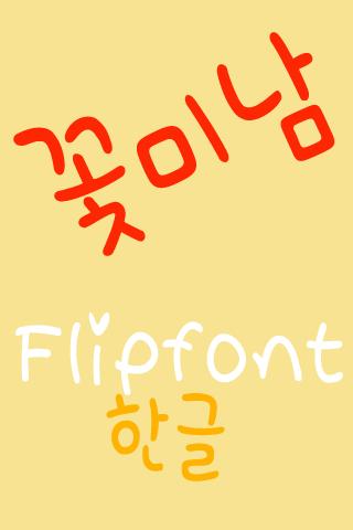 365꽃미남 ™ 한국어 Flipfont