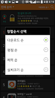 Screenshot of 스마트 랭킹[Smart Ranking]