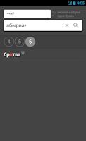 Screenshot of Эрудит - подсказки