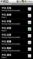 Screenshot of Plugin.Chinese.Pinyin.拼音
