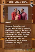 Screenshot of Swarsetu by Shyamal Saumil