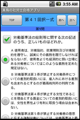 真島の社労士合格アプリ