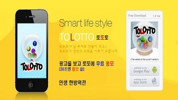 Screenshot of 무료 로또,돈버는어플,인생한방역전,로또로,TOLOTTO