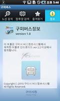 Screenshot of 구미버스정보