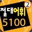 다락원 절대어휘 5100 2권 icon