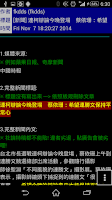 Screenshot of PTT Hybrid (原bbs reader)