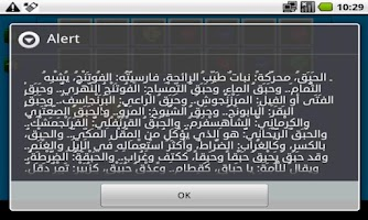 Screenshot of Djoha games (ألعاب جحا)