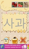 Screenshot of 한글 따라쓰기