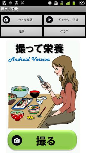 【業務用】撮るだけ栄養自動計算アプリ「撮って栄養 業務用」