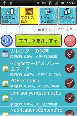 無料工具Appの智能手机优化程序|HotApp4Game
