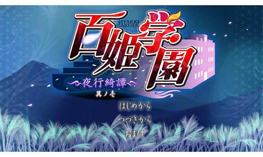 百姫学園~夜行綺譚~・シナリオ1