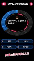 Screenshot of タイムショック!60