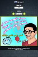 Screenshot of As7abe-اسحابي