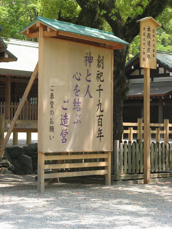 2-熱田神宮-16