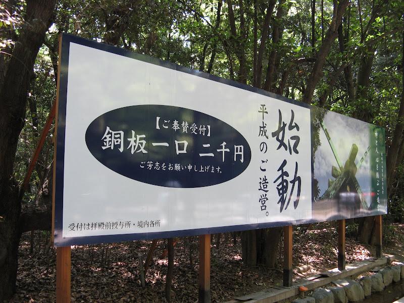 2-熱田神宮-21