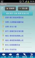 Screenshot of 景點民宿