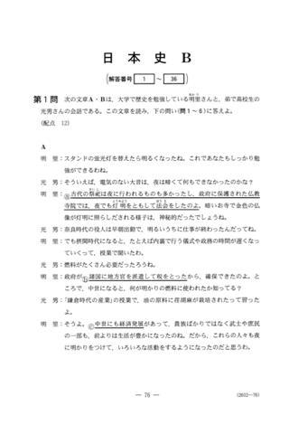 センター試験 日本史B 過去問題集