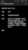 Screenshot of 香港凶宅資料庫