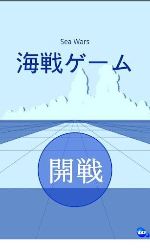 海戦ゲーム(2人用)
