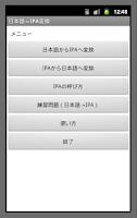 Screenshot of 日本語⇔IPA変換