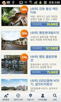 Screenshot of Korea Discount Pension
