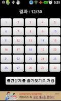 Screenshot of 수능일본어
