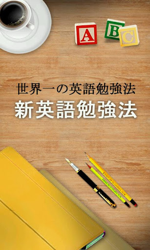 新英語勉強法
