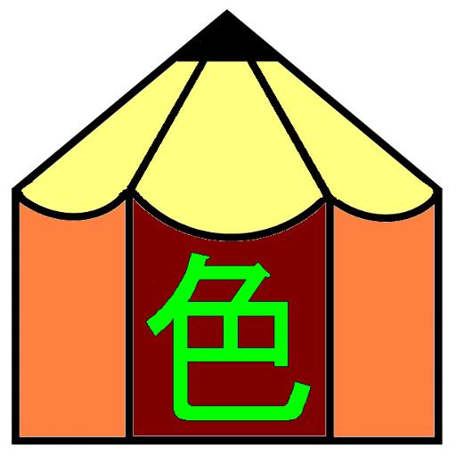鉛筆コロコロ【色】 LOGO-APP點子