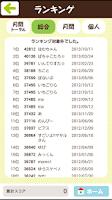 Screenshot of ちょこけし 【無料ゲーム】