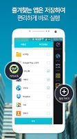 Screenshot of 바로앱-앱 바로가기, 멀티태스킹, 사이드바, 앱관리