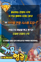 Screenshot of 가문의영광 for Kakao