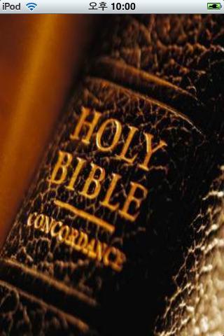 聖書 - 無料