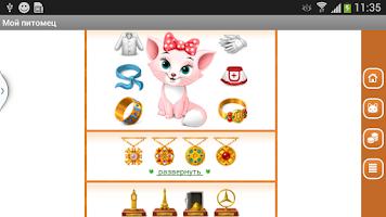Screenshot of Мой кот - виртуальный питомец